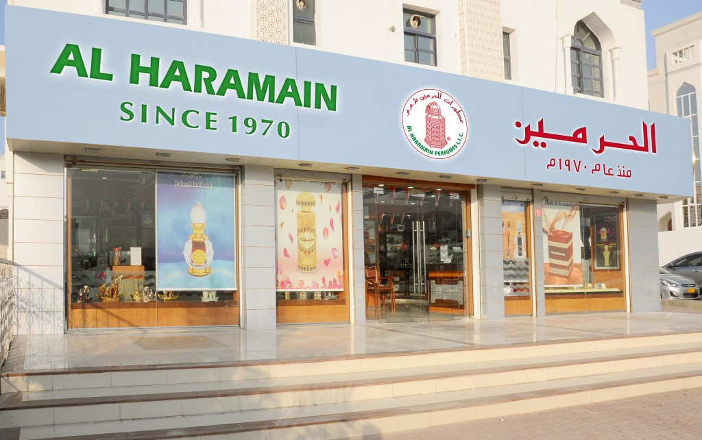 Qurum New AHP-Om.JPG
