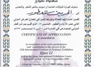 ifpex-12-al haramain perfumes 1997
