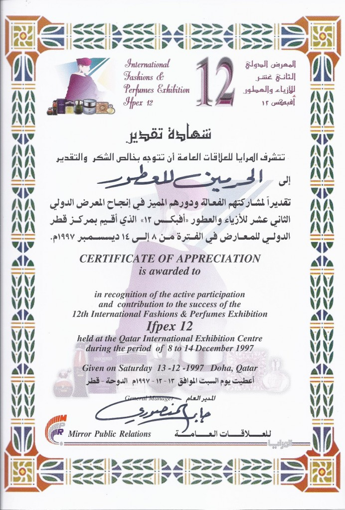 certificate of appreciation given to al haramain perfumes in the IFPEX 12 in Qatar 1997