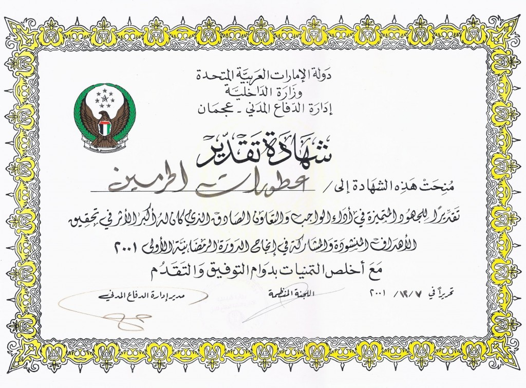 dufry sharjah duty free certificate of appreciation to al haramain perfumes llc