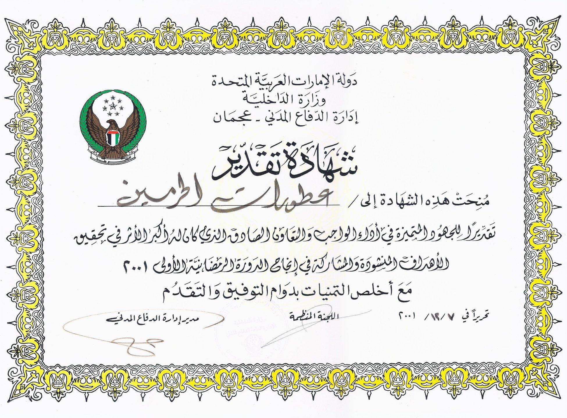 department of civil defence 2001 ramadan session award to al haramain perfumes