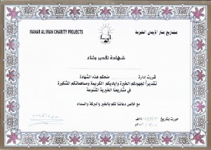 manar al iman charity projects certificate of appreciation to al haramain perfumes 2003