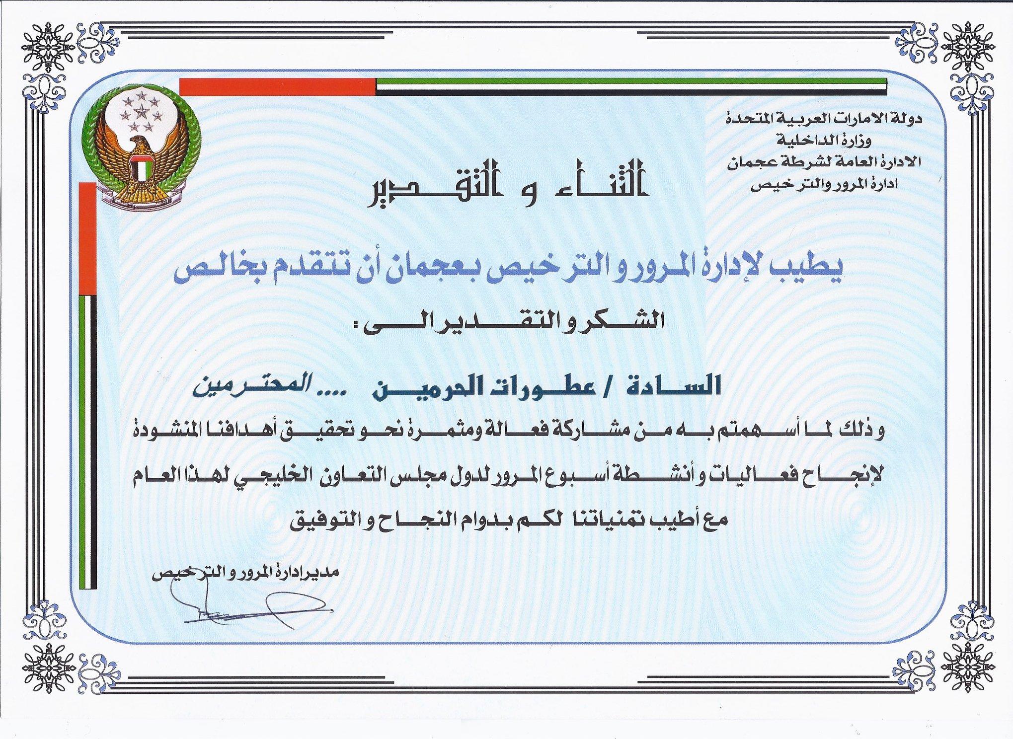 ajman traffic and licensing department award to al haramain perfumes llc ajman