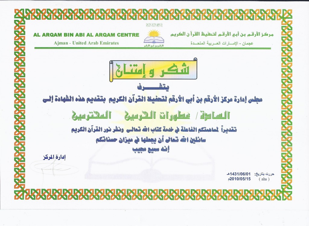 manar al iman charity projects qur'an memorization award