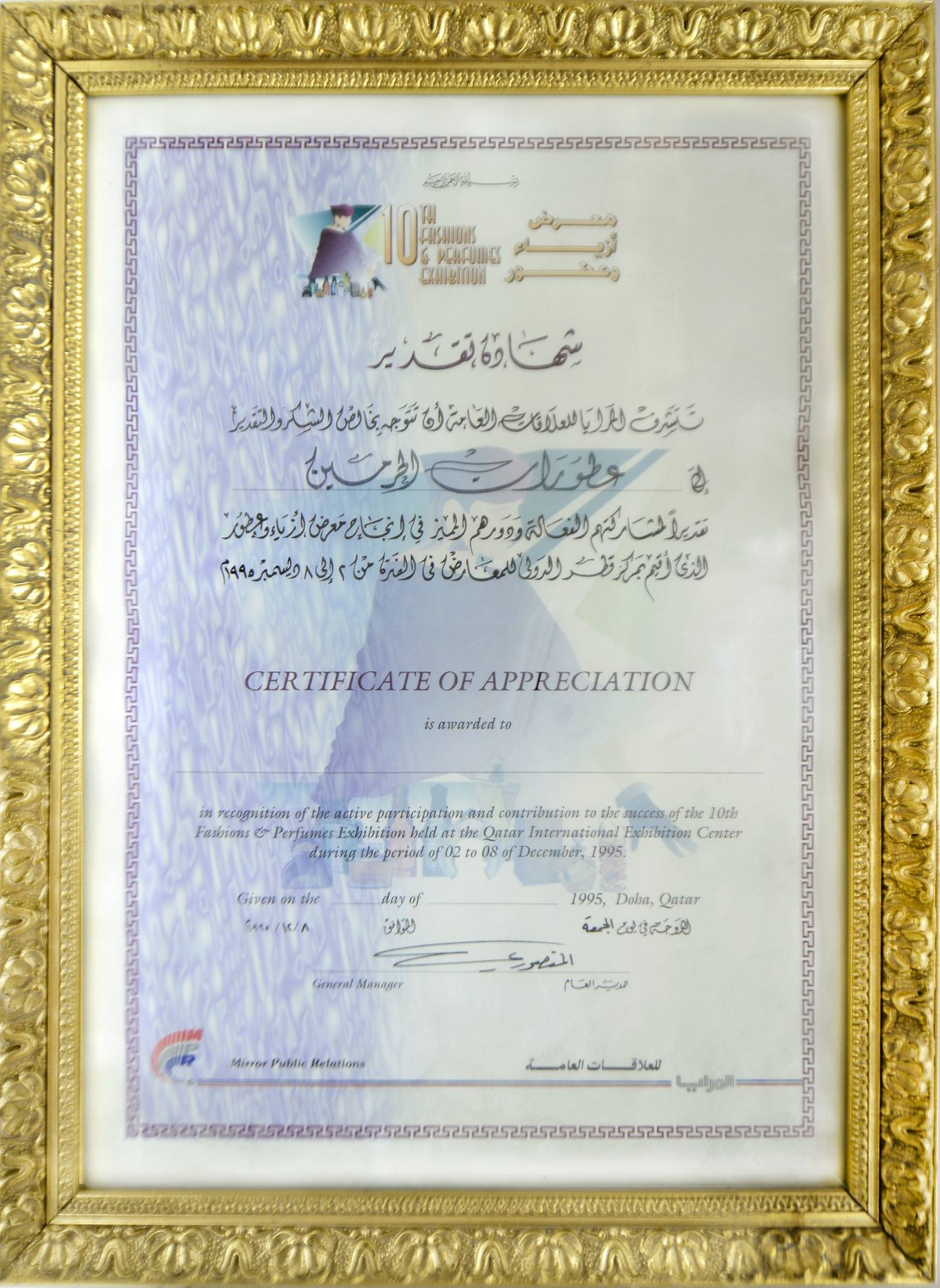 10th IFPEX Exhibition Award