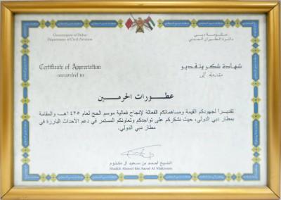 DCA Dubai Award 1425