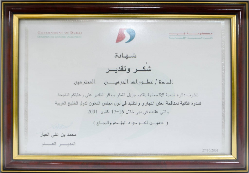 dubai ded appreciation certificate