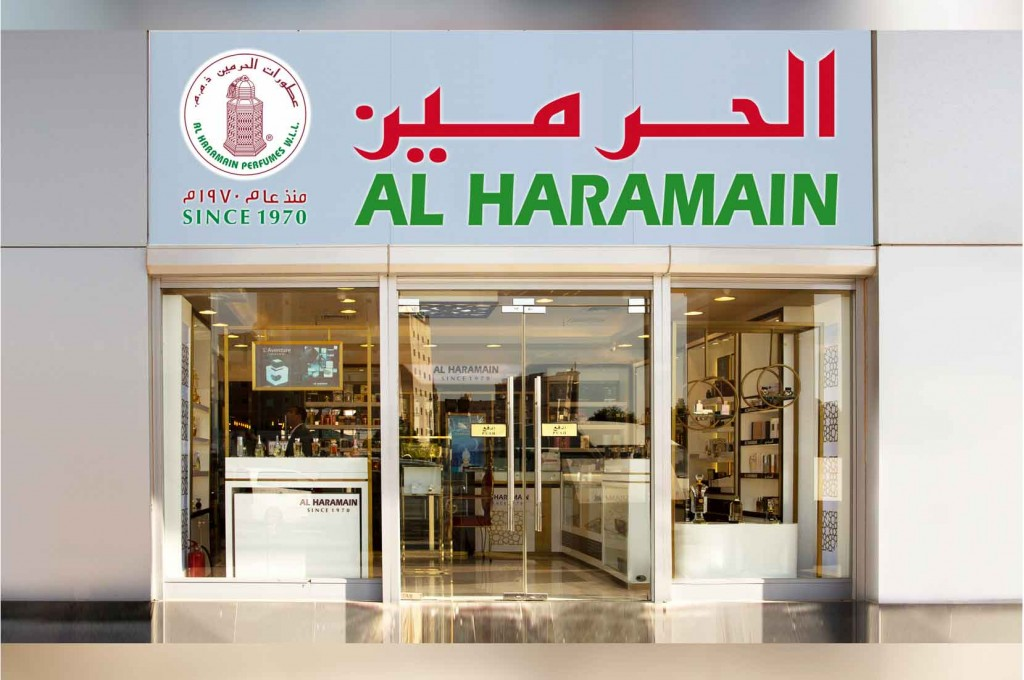 aliya center al haramain perfumes showroom al jahra