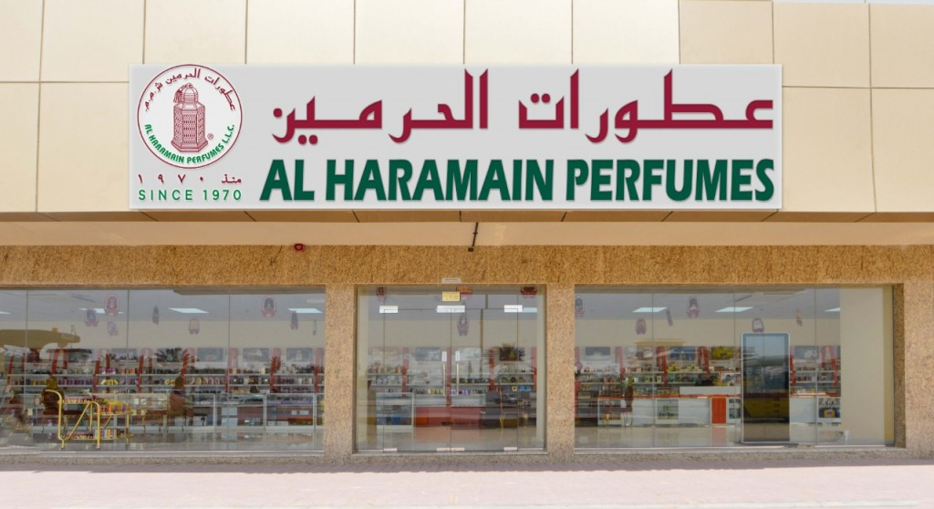 al-haramain-building-4-showroom